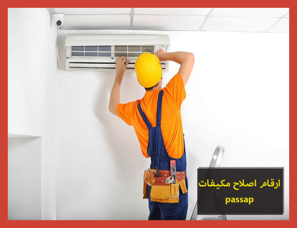 ارقام اصلاح مكيفات passap | Passap Maintenance Center